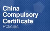 中国强制性产品认证 (CCC).